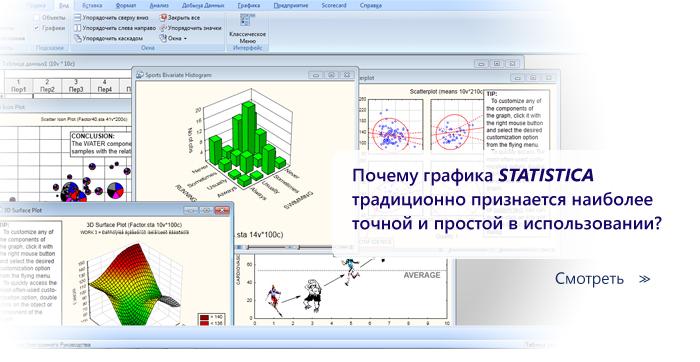 Русификатор statistica 8