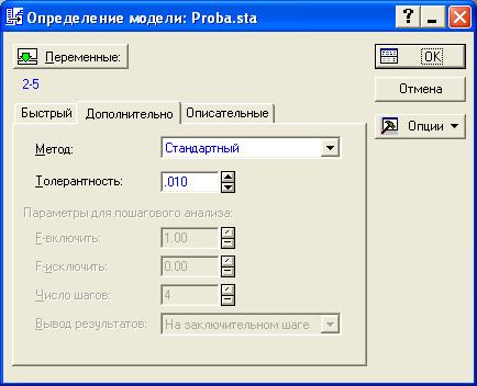 Диалог задания параметров анализа. Вкладка Дополнительно