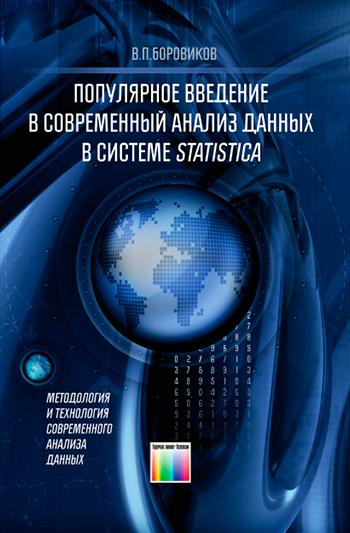 Популярное введение в современный анализ данных в системе STATISTICA
