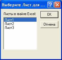 Выберите лист