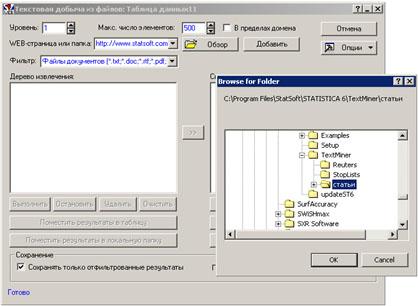 Диалог «Текстовая добыча из файлов» шаг 1