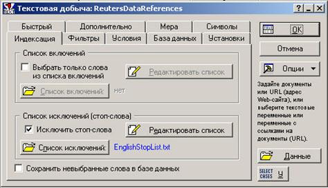 Диалоговое окно Текстовая добыча - вкладка Индексация