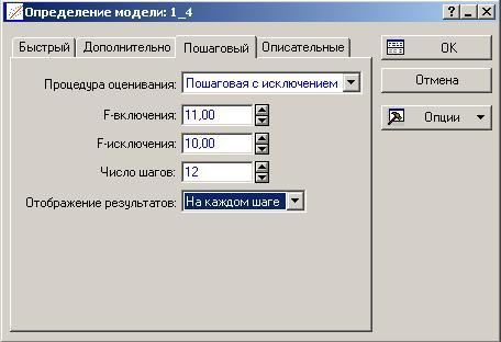 Построение множественной регрессии для таблицы 1_4.sta