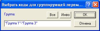 Диалог задания кодов